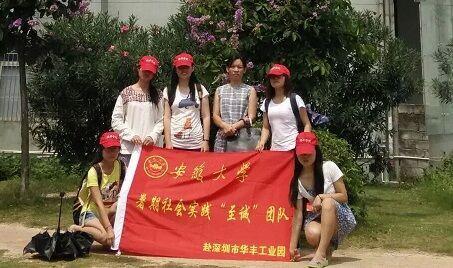 安徽大学经济学院学生赴深圳暑期社会实践调研圆满结束