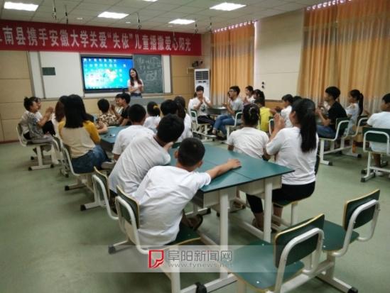 阜南县携手安徽大学:播撒爱的阳光点亮青春梦想