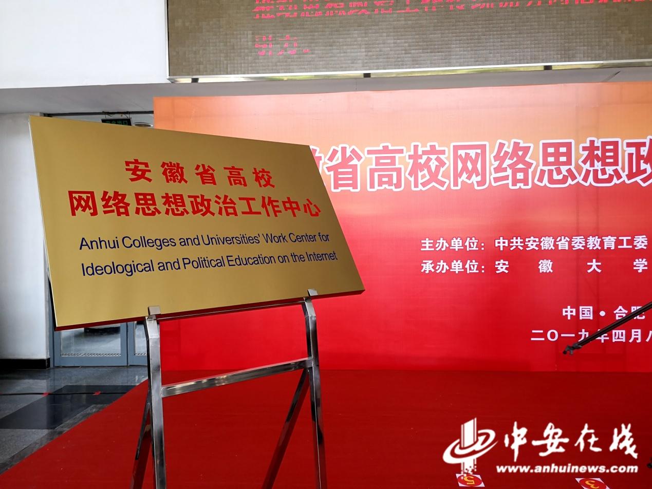 安徽高校网络思政工作中心成立