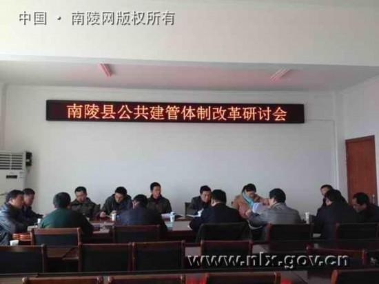 安徽大学课题组到南陵县考察公共建管体制改革工作