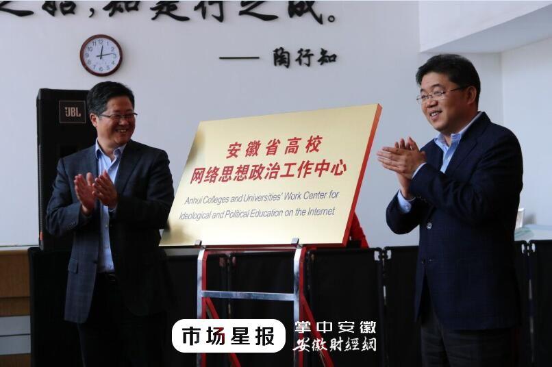 【市场星报】安徽省高校网络思想政治工作中心揭牌