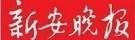 中国文字博物馆《汉字》巡展走进安徽大学