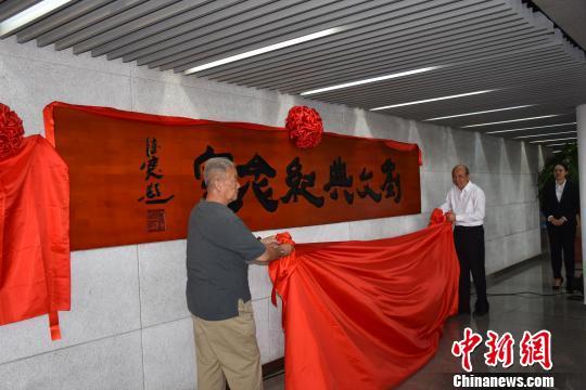安徽大学刘文典纪念室揭幕