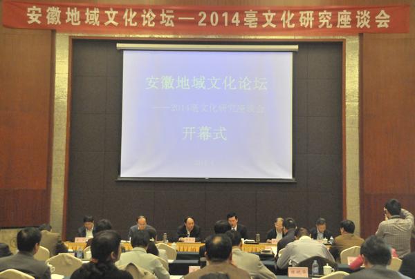 亳文化研究座谈会在亳州隆重举行