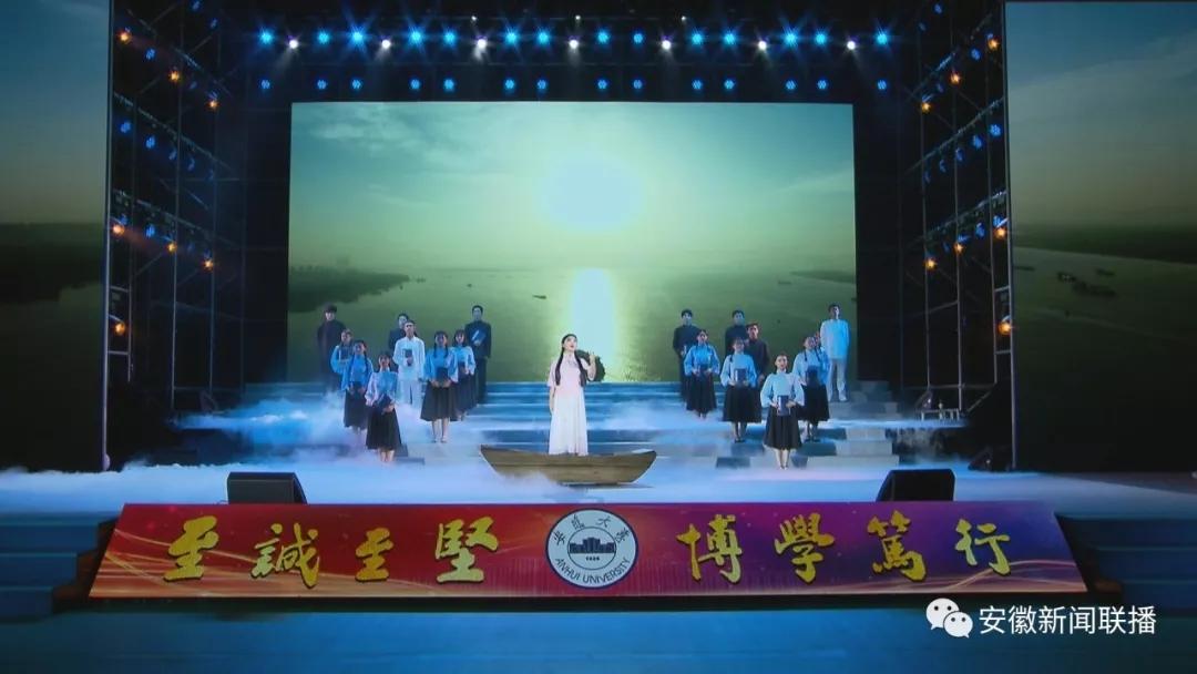 【安徽新闻联播】安徽大学90周年校庆今天举行