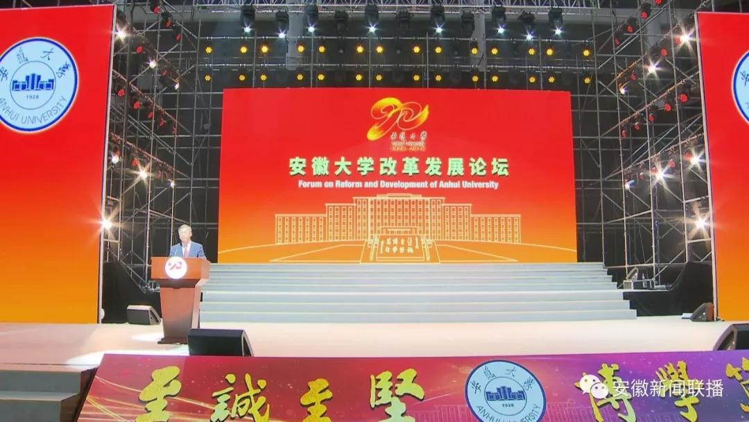 安徽大学90周年校庆今天举行