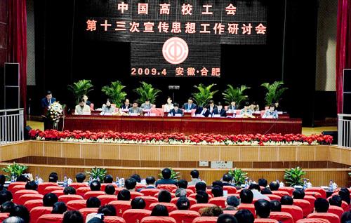 【新华网】全国高校工会代表在安徽大学研讨宣传思想工作