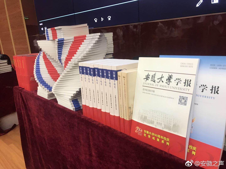 安徽大学校庆90周年系列新书出版