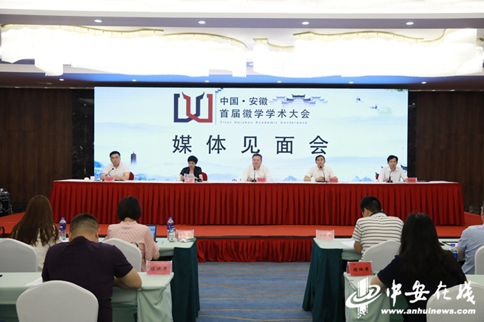 首届徽学学术大会6月18日在合肥举办