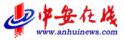 """首届安徽大学MBA企业家论坛聚焦""""中国制造2025"""""""