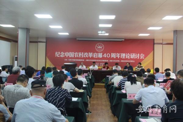 专家学者在安徽大学研讨中国农村改革启幕40周年理论成果