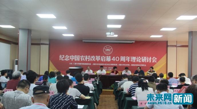 安徽大学召开纪念中国农村改革启幕40周年理论研讨会